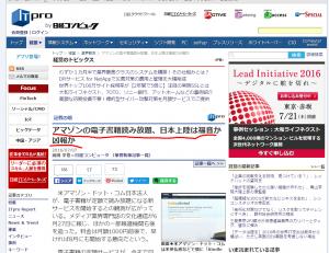 記者の眼 アマゾンの電子書籍読み放題、日本上陸は福音か凶報か:ITpro