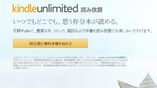 一生加入する!Amazonの読み放題サービス Kindle Unlimited の感想