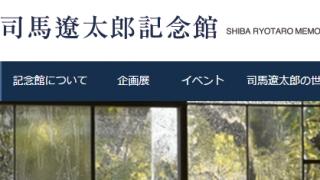司馬遼太郎は電子書籍化されているか