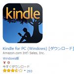 PC用のKindleアプリはカテゴリ分類ができない