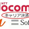 モバイル支払い(ドコモ、au、ソフトバンクのキャリア決済)ができる電子書籍ストア一覧