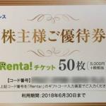 Rentaのチケットを格安で手に入れる方法
