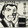 【三国志】横山光輝の漫画は電子書籍化されているか