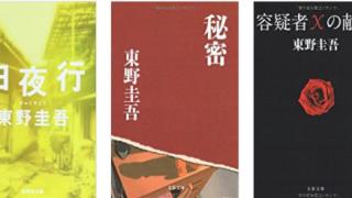 東野圭吾の電子書籍がない理由