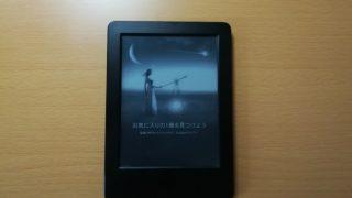Kindle端末の電源が入らない現象と再起動の関係