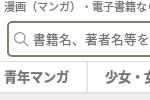 【eBookJapan】eBookポイントとeBook図書券の違い