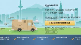 Amazonプライム会員じゃないのにKindle端末を買うときの注意点
