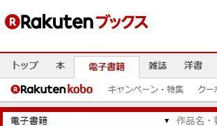 楽天koboアプリからログアウトすると電子書籍が消える