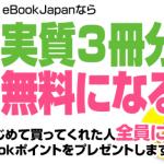 eBookJapanで初めて購入する人はお得