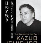 カズオ・イシグロの電子書籍を一覧で紹介