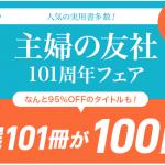 hontoで主婦の友社の電子書籍が100円