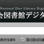 日本の電子図書館はどうなっているのか調べてみた