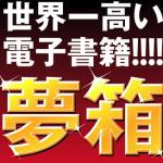 811万円の世界一高額な電子書籍セットは誰が買うのか