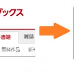 楽天koboの電子書籍をKindle端末で読むことはできるのか