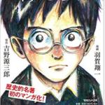 【人生哲学の漫画】自己啓発コミックのおすすめタイトル
