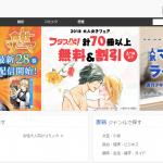U-NEXTの電子書籍BookPlaceの感想【ポイントがお得】