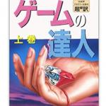 【ゲームの達人】シドニィ・シェルダンの小説が電子書籍化されていた